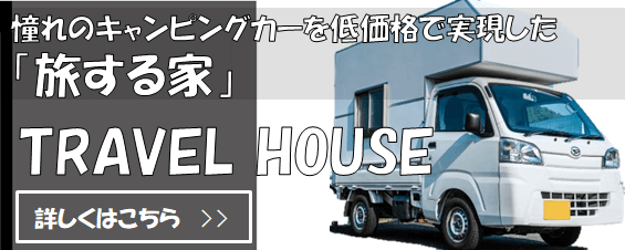 https://autospirit.co.jp/travel-house